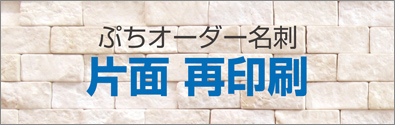 片面ぷちオーダー名刺の再注文