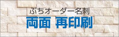 両面ぷちオーダー名刺の再注文