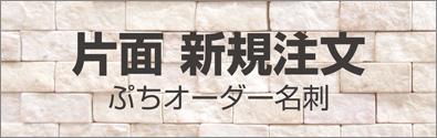 片面印刷のぷちオーダー名刺の注文フォーム