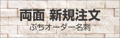 両面印刷のぷちオーダー名刺の注文フォーム