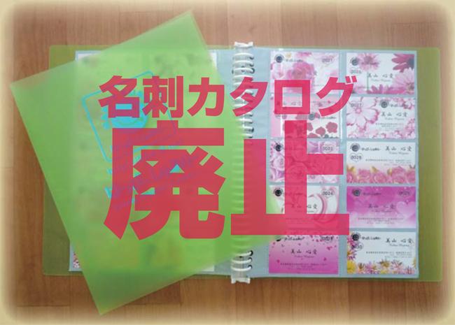旧はっぴーしゅありーの名刺カタログ
