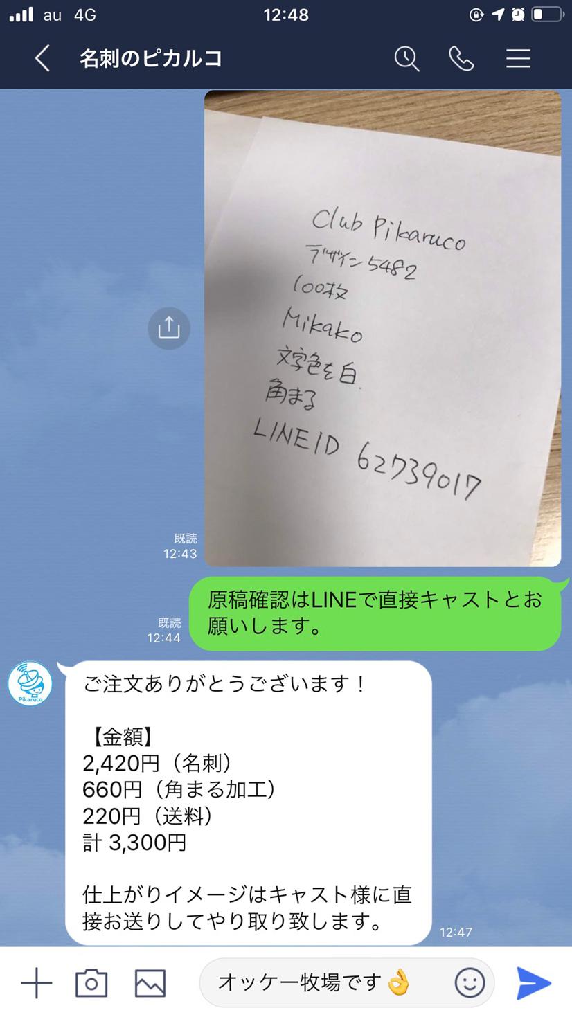 メモの写メ送付で簡単LINE注文