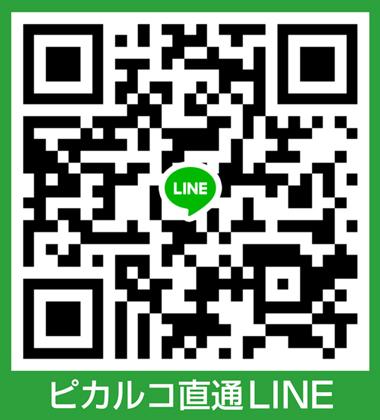 ピカルコのLINE ID