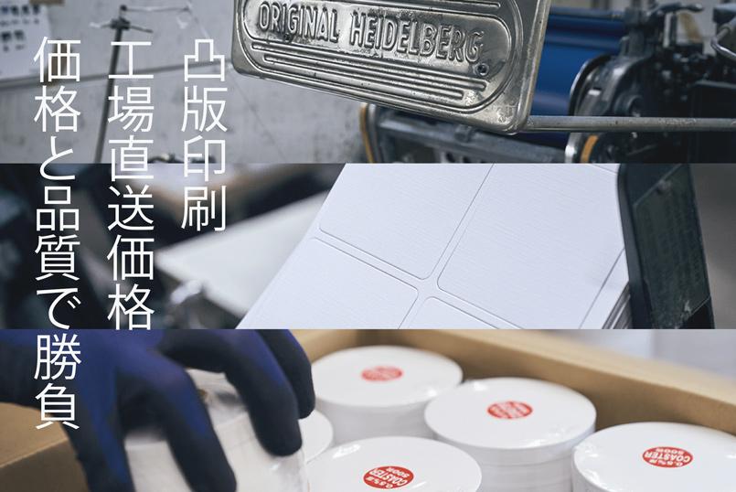 コースター印刷