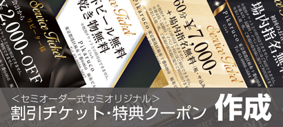 割引券・クーポン・チケット作成