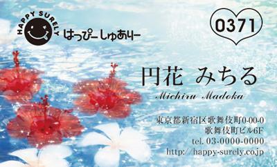 美しい綺麗なサムネイル名刺