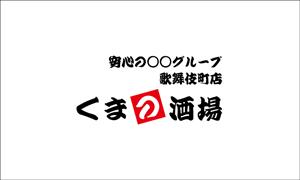 ダミー居酒屋のロゴ