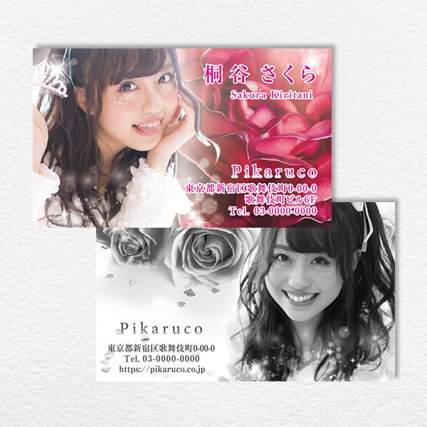 片面PP加工(ツヤ有)の片面カラー/裏面モノクロ印刷の写真名刺