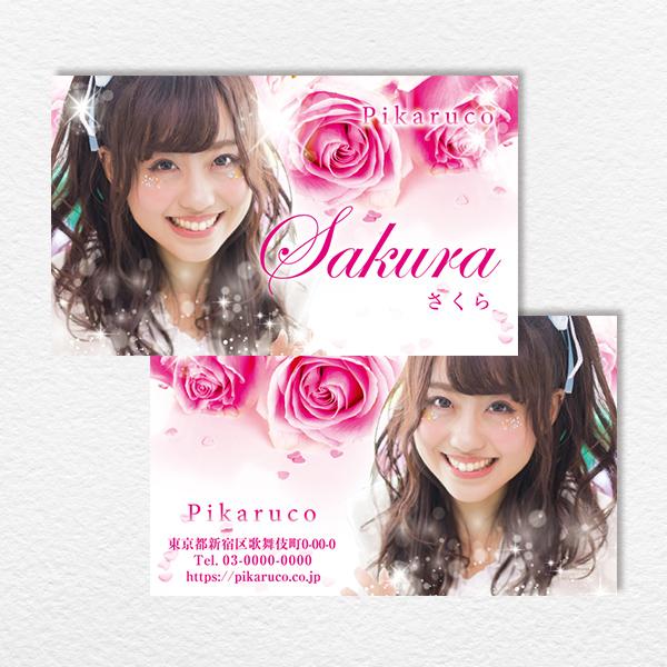片面PP加工(ツヤ有)の両面カラー印刷する写真名刺