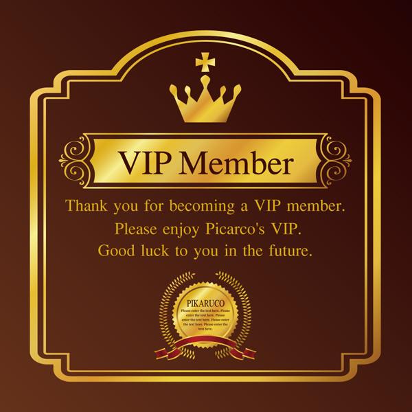 VIP会員権購入