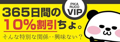 VIP会員登録