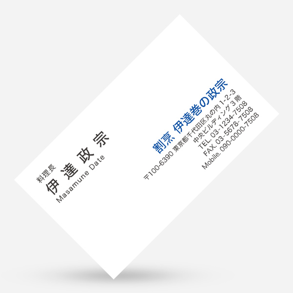 ビジネス名刺の7508