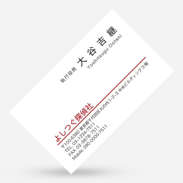 ビジネス名刺の7511