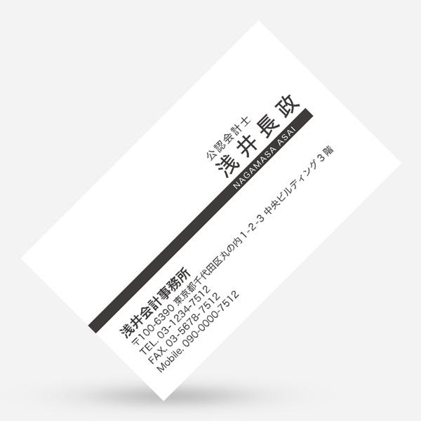 ビジネス名刺の7512モノクロ