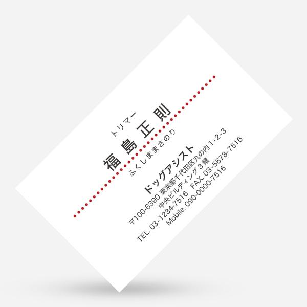 ビジネス名刺の7516
