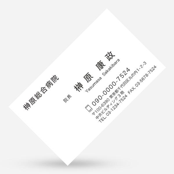 ビジネス名刺の7524モノクロ
