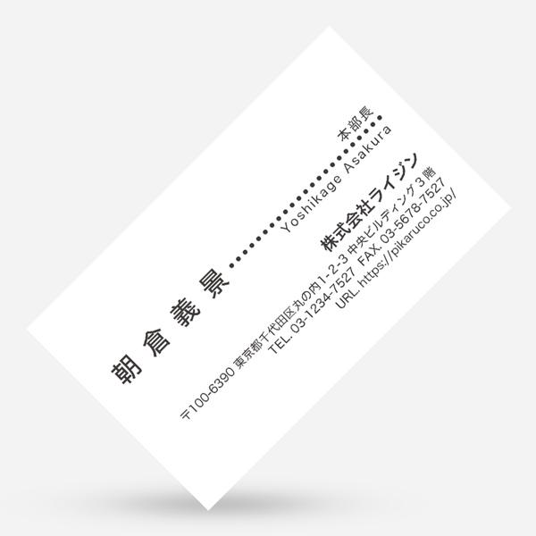 ビジネス名刺の7527モノクロ