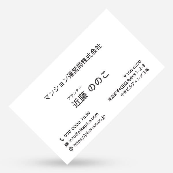 ビジネス名刺の7539モノクロ