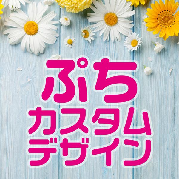 ぷちカスタムデザイン