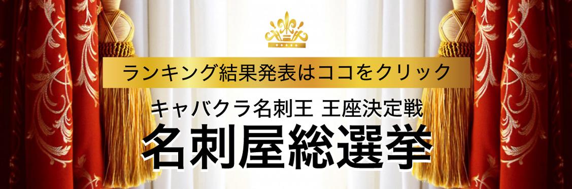 キャバクラ名刺王座決定戦