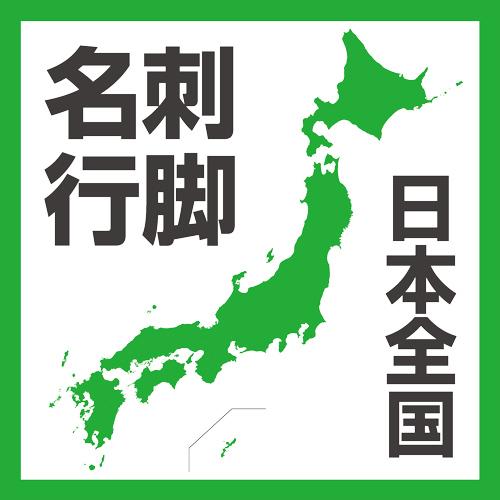 日本全国名刺行脚