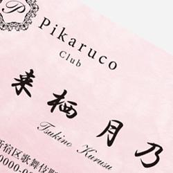 銀座高級和紙名刺